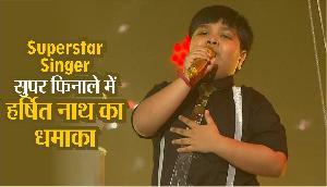Superstar Singer: सुपर फिनाले में असम के हर्षित नाथ का धमाका, मिला ये 'इनाम'