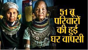 22 सालों से त्रिपुरा में रहे 51 ब्रू परिवार मिजोरम लौटे, सरकार देगी ये सारी सुविधाएं