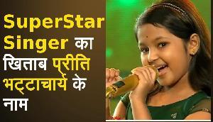 Preeti Bhattacharya ने जीता SuperStar Singer का खिताब, Trophy के साथ मिले 15 लाख रुपए