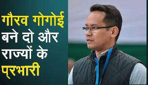 त्रिपुरा के नहीं सिक्किम और मणिपुर कांग्रेस के प्रभारी बने Gaurav Gogoi