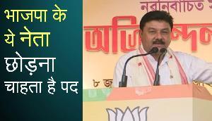 भाजपा का ये नेता छोड़ना चाहता है अपना पद, लेकिन पार्टी का अलग है रुख