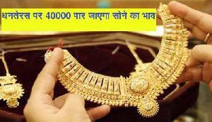 धनतेरस पर 40000 रुपये के पार जा सकता है सोना, चांदी की ये रहेगी कीमत