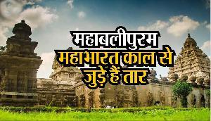 दक्षिण भारत के स्वर्णिम इतिहास का जीताजागता प्रमाण महाबलीपुरम, महाभारत काल से जुड़े हैं 'तार'