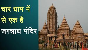 हिन्दूओं के चार धाम में से एक है जगन्नाथ मंदिर, देश-विदेश से आते हैं श्रद्धालु