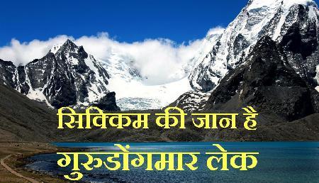 सिक्किम की जान है गुरुडोंगमार लेक, खूबसूरत नजारे देख खो बैठेंगे दिल