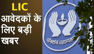 LIC में बंपर भर्ती के लिए होने वाले परीक्षा में हुआ बड़ा बदलाव, आवेदक जरूर पढ़ें ये खबर