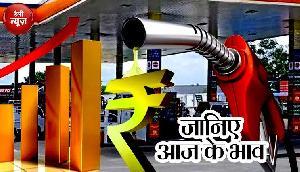 पेट्रोल की कीमत में आई गिरावट, जानिए क्या है आज का भाव
