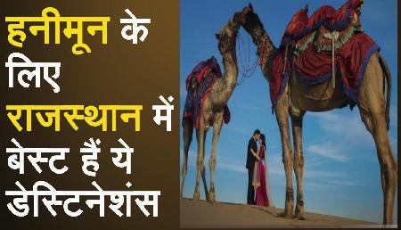 Rajasthan में Honeymoon के लिए ये हैं Best Destination, लव लाइफ बन जाएगी यादगार