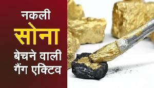 सावधान! सक्रिय हो चुकी है धरतेरस और दिवाली पर नकली सोना बेचने वाली गैंग
