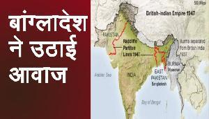 अब बांग्लादेश ने रैडक्लिफ रेखा पर उठाई ऐसी मांग, मोदी सरकार का जवाब?