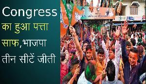 जनता का भाजपा को दिवाली तोहफा, यहां पर जीती 4 में 3 सीटें, कांग्रेस साफ