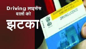 दिवाली पर ड्राइविंग लाइसेंस वालों को तगड़ा झटका, फिर से देना होगा लर्निंग टेस्ट!