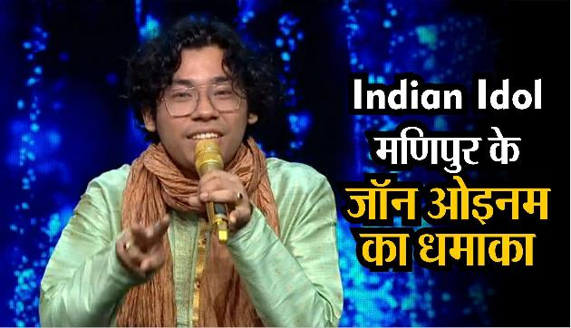 Indian Idol: थिएटर राउंड में मणिपुर के जॉन ओइनम का धमाका