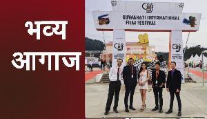 गुवाहाटी इंटरनेशनल फिल्म फेस्टिवल शुरू, एक ही जगह देखें 100 से ज्यादा फिल्में