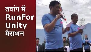 तवांग फेस्टिवल में RunForUnity मैराथन की धूम, देखें वीडियो