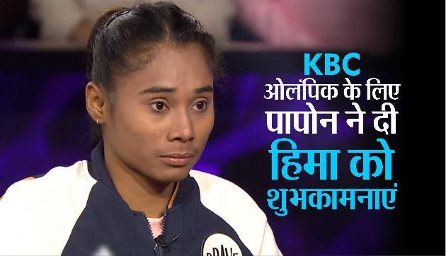 KBC के मंच पर हिमा दास, पापोन ने बिहू गाकर दी ओलंपिक के लिए शुभकानाएं
