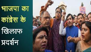 भाजपा ने किया कांग्रेस के खिलाफ प्रदर्शन, कहा देश से माफी मांगे राहुल