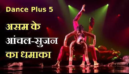 Dance Plus 5: असम की आंचल-सुजन का धमाका, सूरज-प्रियंका को दी टक्कर