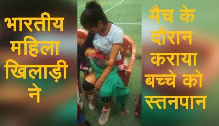 इस भारतीय महिला खिलाड़ी ने मैच के दौरान कराया बच्चे को स्तनपान, देखें मनमोहक तस्वीरें