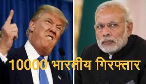 नहीं काम आई मोदी-ट्रंप की दोस्ती, अमेरिका ने गिरफ्तार किए 10 हजार भारतीय