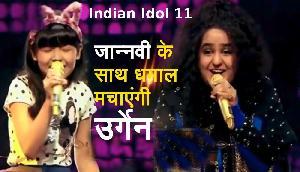 Indian Idol 11: उर्गेन छोमो जान्नवी दास के साथ मचाएंगी धमाल, शो में आएंगे धर्मेंद्र और आशा पारेख