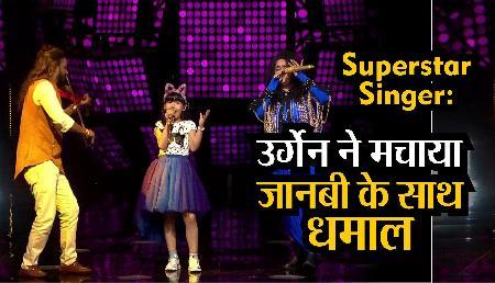 Indian Idol 11: अरुणाचल की उर्गेन छोमो ने जान्नबी दास के साथ मचाया धमाल, देखिए वीडियो
