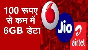 नए साल में Jio, Airtel, Vodafone का धमाका! 100 रूपए से कम में दे रही 6GB डेटा