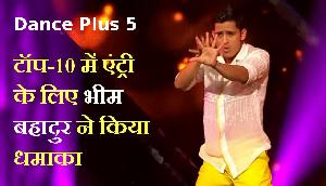 Dance Plus 5: टॉप-10 में एंट्री के लिए भीम बहादुर ने किया धमाका, अजय देवगन ने की खूब तारीफ