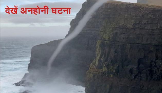 Image result for नहीं देखा होगा 1542 फीट ऊंचा पानी का उल्टा झरना