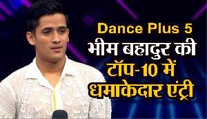 Dance Plus 5: सिक्किम के भीम बहादुर छेत्री की टॉप-10 में धमाकेदार एंट्री, दिया था शानदार परफॉर्मेंस