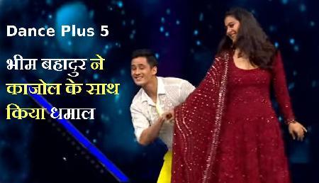 Dance Plus 5: सिक्किम के भीम बहादुर छेत्री ने काजोल के साथ किया धमाल, मिली है टॉप-10 में एंट्री