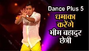 Dance Plus 5: टॉप-10 में धमाकेदार एंट्री के बाद धमाका करेंगे सिक्किम के भीम बहादुर छेत्री