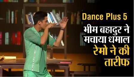 Dance Plus 5: सिक्किम के भीम बहादुर छेत्री ने मचाया धमाल, रेमो ने की तारीफ