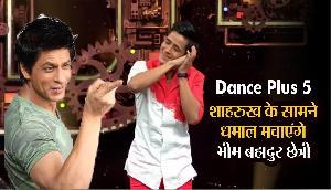 Dance Plus 5: शाहरुख खान के सामने धमाल मचाएंगे सिक्किम के भीम बहादुर छेत्री