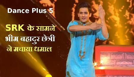 Dance Plus 5: शाहरुख के सामने सिक्किम के भीम बहादुर छेत्री ने मचाया धमाल, रेमो ने दिए 20+