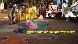 इस राज्य में गणतंत्र दिवस पर नहीं करने दी भारत माता की पूजा, पुलिस और भाजपा के बीच हुआ झगड़ा