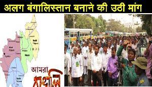 भारत के टुकड़े कर अलग 'बंगालिस्तान' बनाने की उठी मांग, फूले भाजपा सरकार के हाथ-पांव