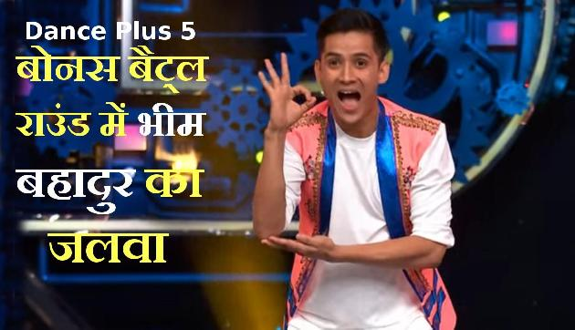 Dance Plus 5: बोनस बैट्ल राउंड में सिक्किम के भीम बहादुर छेत्री ने मचाया धमाल
