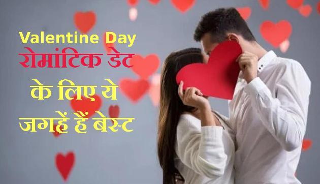 Valentine Day: रोमांटिक डेट के लिए ये जगहें हैं बेस्ट, पार्टनर संग बिताएं हसीन शाम