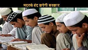 दिल्ली चुनाव हारते ही मुस्लिमों पर गिरी गाज, 614 मदरसे बंद करेगी सरकार