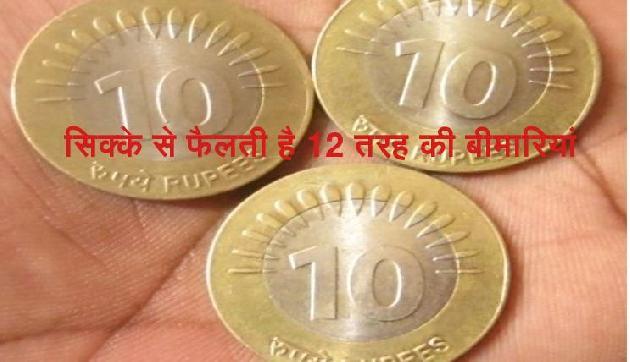 सावधान! जिंदगी खराब कर सकता है सिक्का, हाथ में लेने से होती है ये खतरनाक बीमारी