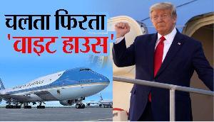 दुनिया के सबसे ताकवर राष्ट्रपति के पास है सबसे खतनाक प्लेन, जानें इसकी खासियत