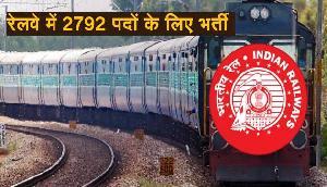 10वीं पास युवाओं के लिए रेलवे ने निकाली 2792 पदों की भर्ती, यहां पर करें आवेदन