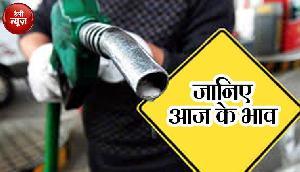 पेट्रोल-डीजल को लेकर खुशखबरी! इतने रूपए कम हो चुकी है कीमतें, जानिए ताजा भाव
