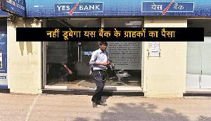 नहीं डूबेगा यस बैंक के ग्राहकों का पैसा, सरकार ने कर दी है ये नई व्यवस्था