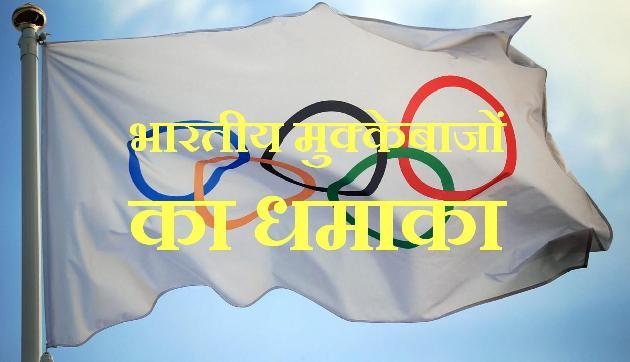 भारतीय मुक्केबाजों का अम्मान में धमाका, मिला ओलंपिक कोटा