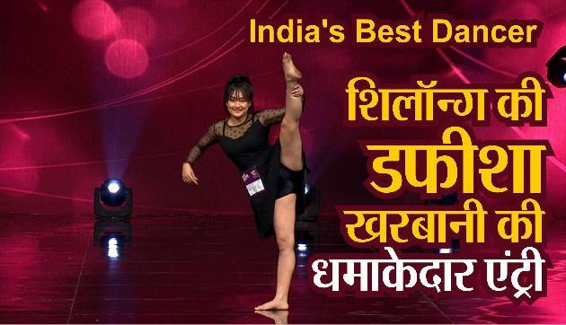 India's Best Dancer: शिलॉन्ग की डफीशा खरबानी की धमाकेदार एंट्री, जजों ने की खूब तारीफ