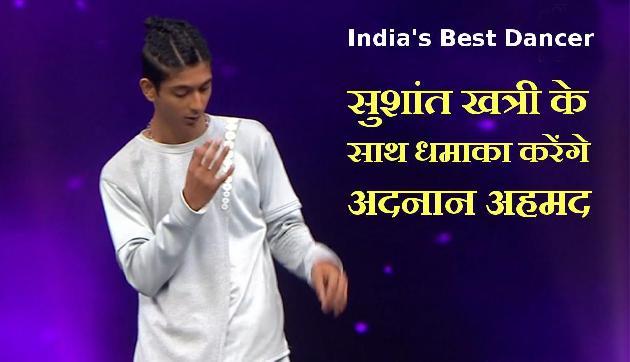 India's Best Dancer: ग्रैंड प्रीमियर में सुशांत खत्री के साथ धमाका करेंगे असम के अदनान अहमद खान