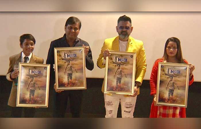 मोदी से इंस्पायर कहानी पर बेस्ड गुजराती फिल्म का पोस्टर और टीजर लॉन्च
