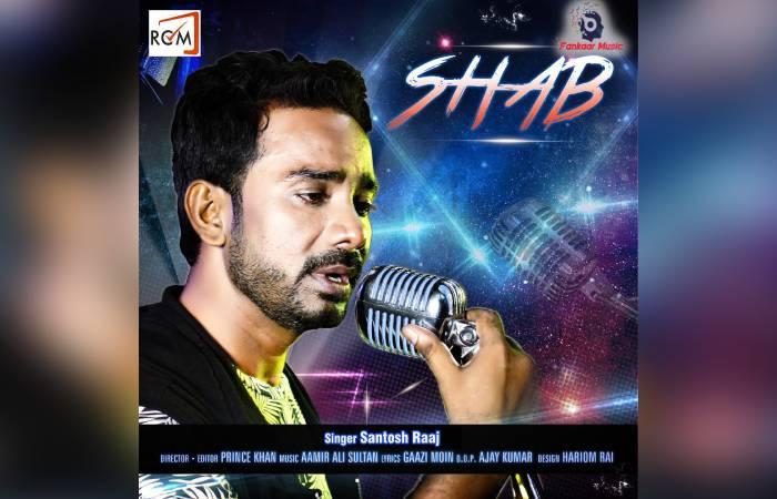 """फ़नकार म्यूजिक इंडिया ने जारी किया संगीत वीडियो """"शब """""""